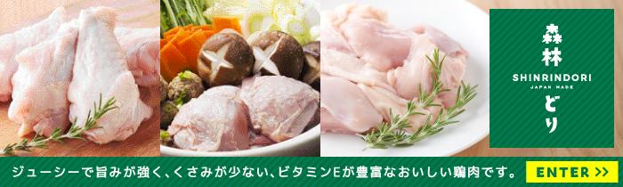 森林どり ジューシーでうまみが強く、くさみが少ない、ビタミンEが豊富な美味しい鶏肉のご紹介