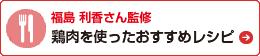 福島 利香さん監修 鶏肉を使ったおすすめレシピ