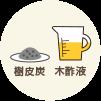 粉末加工された「樹皮炭」と「※木酢液」が出来上がります。