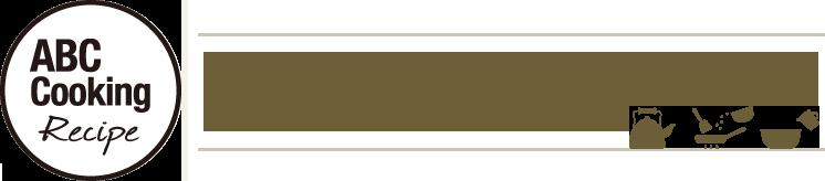 ウェルファムフーズの「森林どり」を使ってABCクッキングスタジオがレシピを開発しました。随時更新予定!!