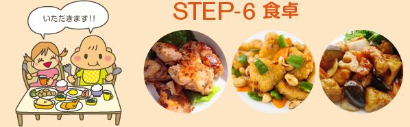 STEP-6 食卓